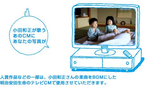 明治 安田 フォト コン